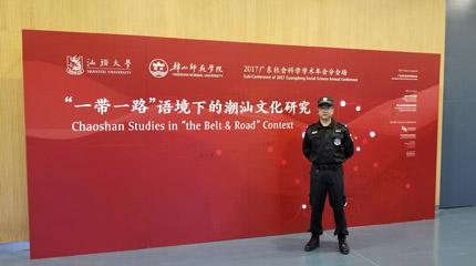 汕头大学潮汕文化研究安保护卫活动