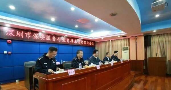 2018深圳保安服务行业自律承诺书签订会议