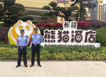 熊猫酒店保安