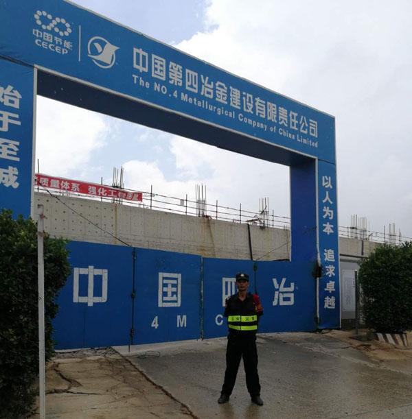 冶金建设保安